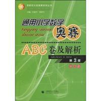 四年�-通用小�W��W�W�ABC卷及解析-第3版