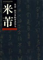 米芾.绍兴米帖篆隶第九-历代名家法帖萃编
