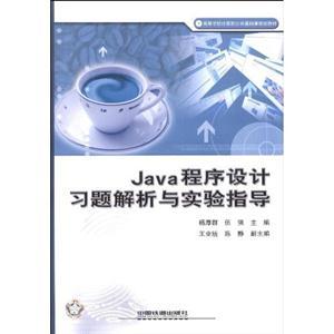 Java程序设计习题解析与实验指导