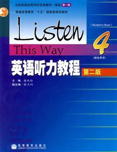 英语听力教程(4)学生用书(第二版)含光盘