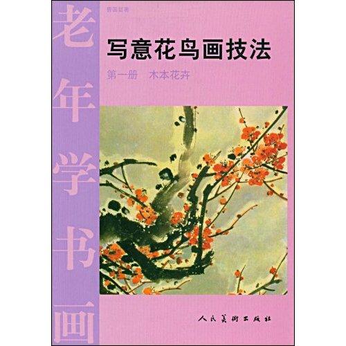 木本花卉 写意花鸟画技法 第一册