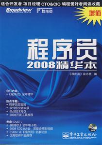 程序员2008精华本(含DVD光盘1张)