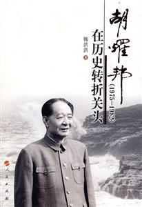 胡耀邦在历史转折关头(1975-1982)