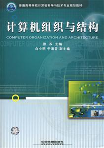 计算机组织与结构