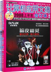 计算机应用文摘2008上半年合订本