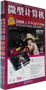 2008微型计算机(上半年)合订本