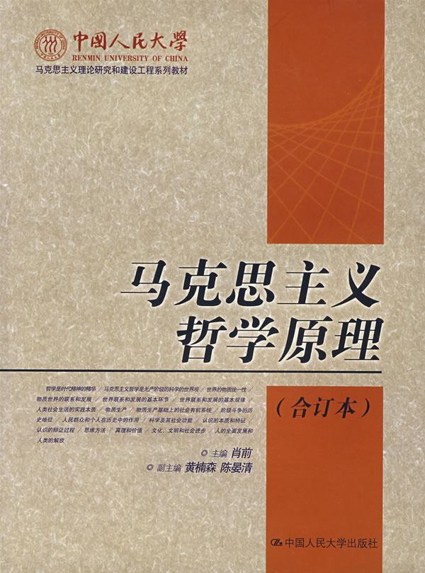 马克思主义哲学原理 合订本 中国人民大学马克思主义理论研究和建设