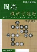 围棋教学习题册(中级高级)