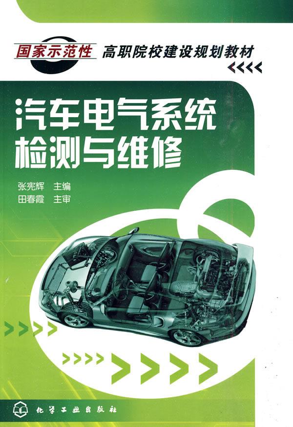 汽车电气系统检测与维修