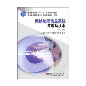 网络地理信息系统原理与技术-(第二版)