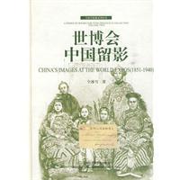 世博会中国留影:1851-1940/旧中国视角下的藏品赏析