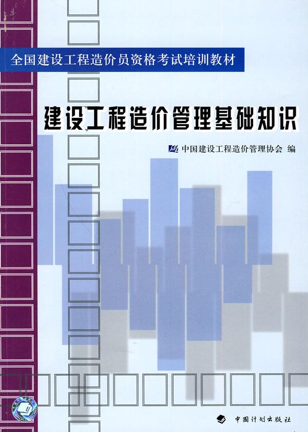 建设工程造价管理基础知识(全国建设工程造价员资格考试培训教材)