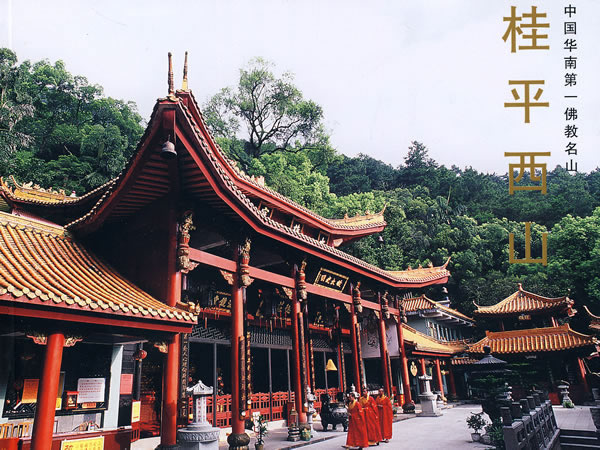 广西桂平西山风景照片内容广西桂平西山风景照片