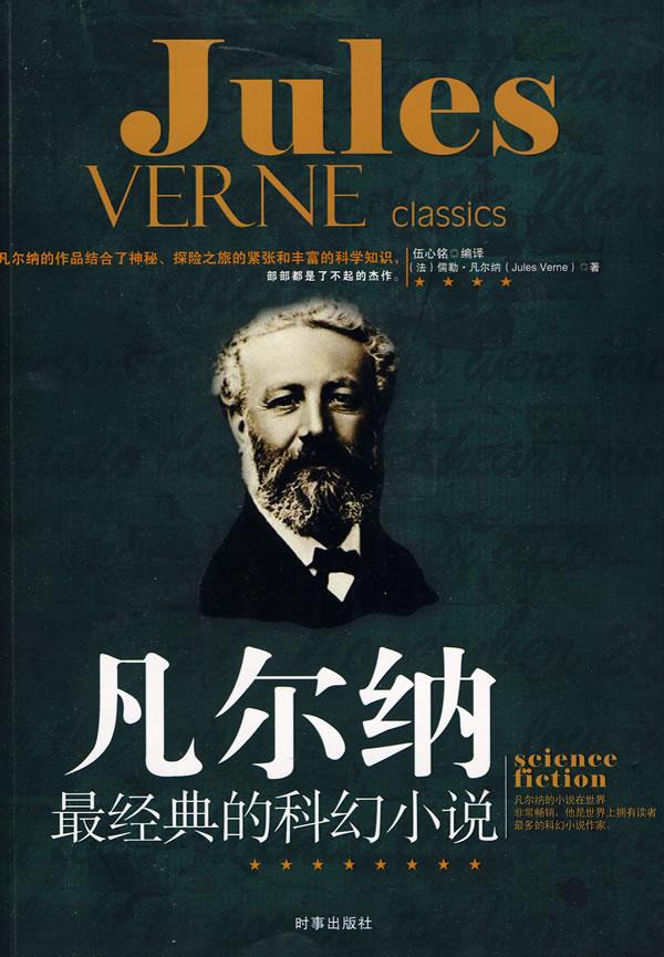 凡尔纳最经典的科幻小说图片
