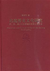 北庭历史文化研究-伊.西.庭三州及唐属西突厥左厢部落