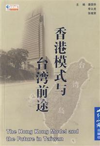 香港模式與臺灣前途