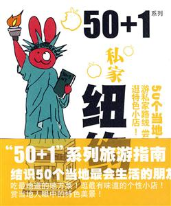 50+1系列-私家纽约