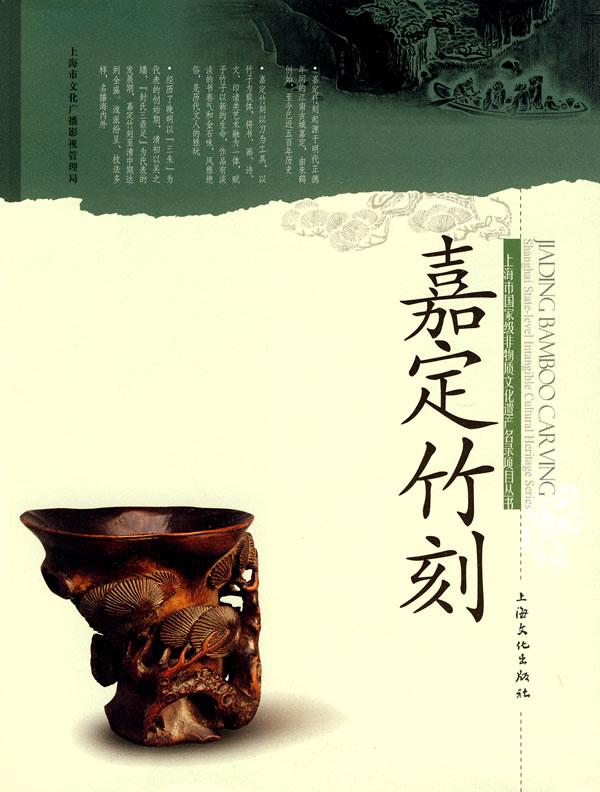 中国民间美术非物质文化遗产44——竹刻 - hubao.an - hubao.an的博客