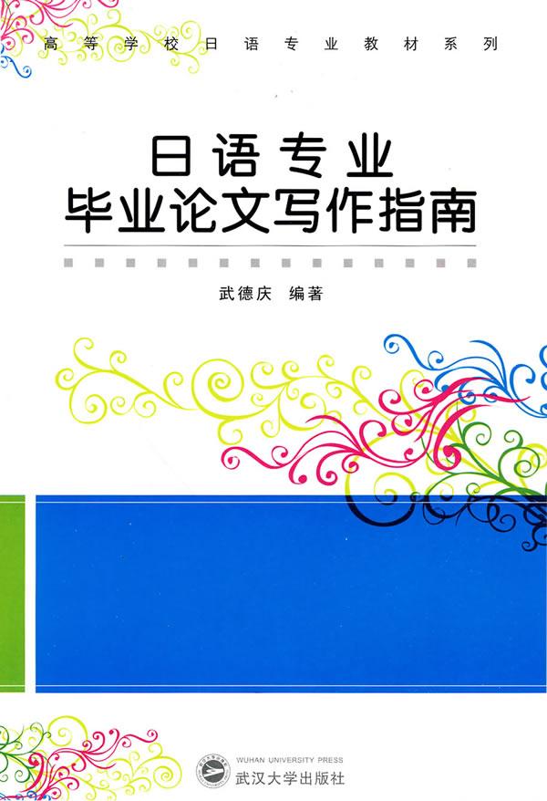 日语专业毕业论文写作指南图