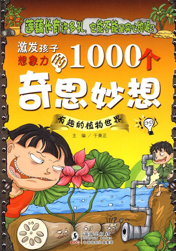 有趣的植物世界-激发孩子想象力的1000个奇思妙想