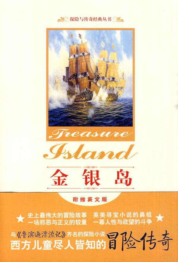 金银岛-附赠英文版图片