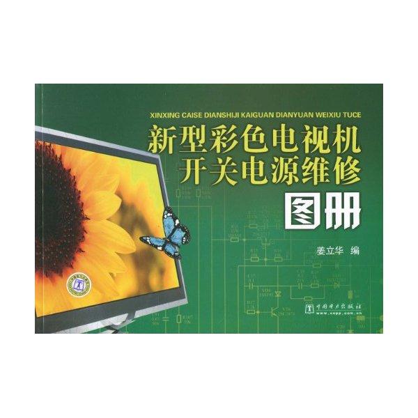 新型彩色电视机开关电源维修图册图片