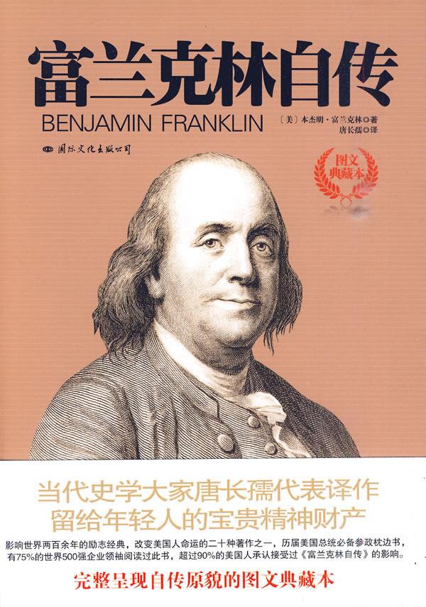 富兰克林自传 图文典藏本