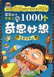 不可思议的人体-激发孩子想象力的1000个奇思妙想