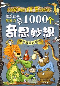 动物王国大探秘-激发孩子想象力的1000个奇思妙想