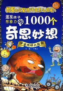 宇宙地球大探索-激发孩子想象力的1000个奇思妙想