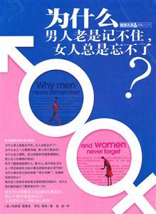 為什么男人老是記不住,女人總是忘不了?