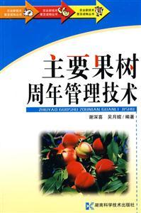 主要果树周年管理技术