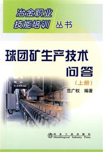 球团矿生产技术问答-(上册)