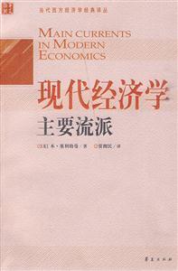 现代经济学主要流派