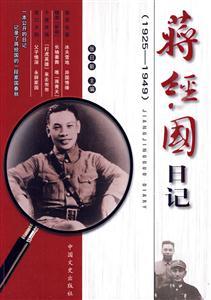 1925-1949-蔣經國日記