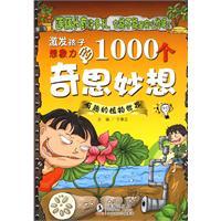 有趣的植物世界-激�l孩子想象力的1000��奇思妙想