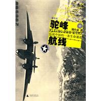 驼峰航线-抗战中国的一条生命通道-插图版
