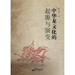 中华龙文化的起源与演变/大量古籍中龙的实况记录