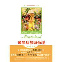 爱丽丝漫游仙境记-附赠英文版