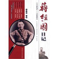 1925-1949-蒋经国日记