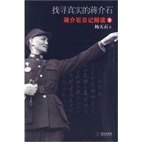 找寻真实的蒋介石-蒋介石日记解读-II