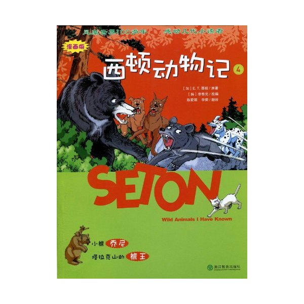 塔克拉山的熊王-西顿动物记-4-漫画版图片