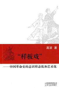样板戏-中国革命史的意识形态化和艺术化