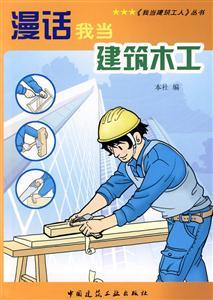 漫话我当建筑木工(我当建筑工人丛书)