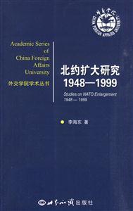 北约扩大研究1948-1999
