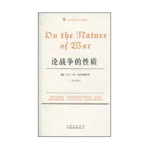 论战争的性质-英汉双语