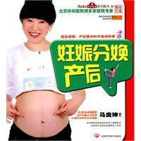 妊娠分娩产后