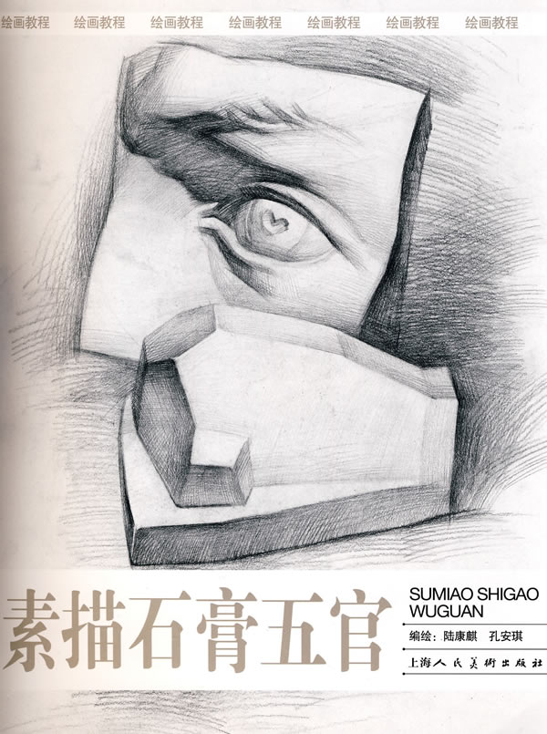 素描石膏五官大图欣赏
