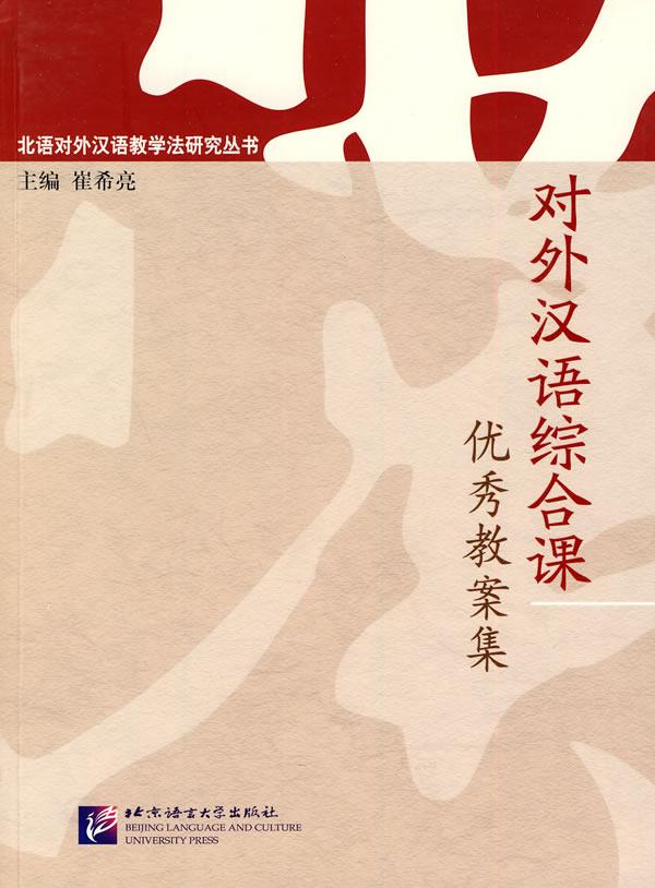 v汉语综合课优秀教案集管理文件文件夹教学设计图片