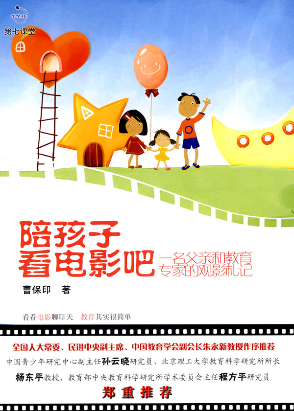 陪孩子看电影吧 一名父亲和教育专家的观影札